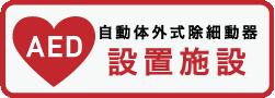 AED設置施設