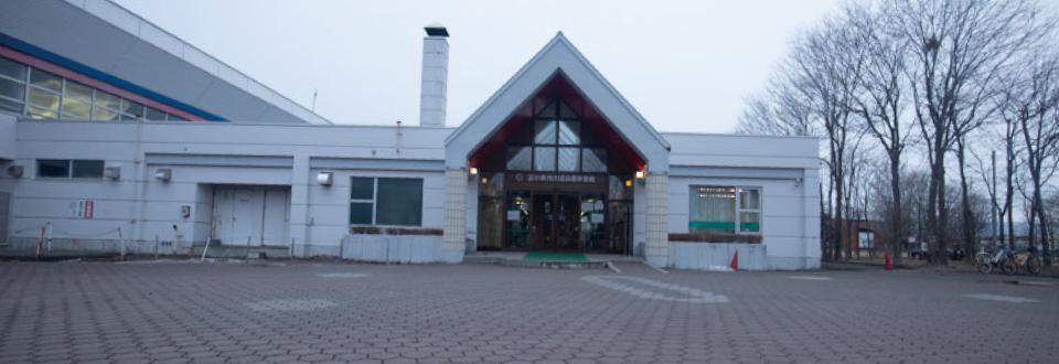 苫小牧市 川沿公園体育館